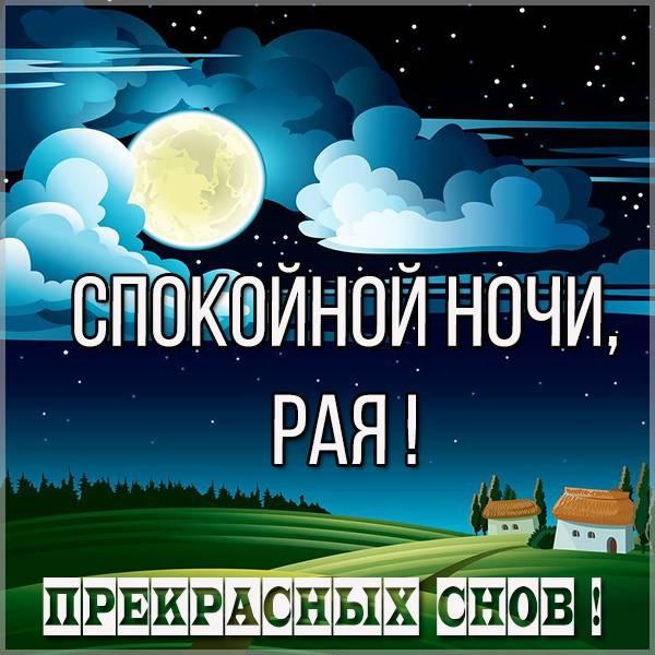 Картинка спокойной ночи Рая - скачать бесплатно на otkrytkivsem.ru