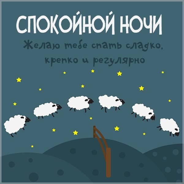 Картинка спокойной ночи ребенку прикольная - скачать бесплатно на otkrytkivsem.ru