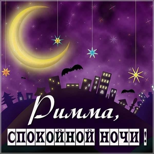Картинка спокойной ночи Римма - скачать бесплатно на otkrytkivsem.ru