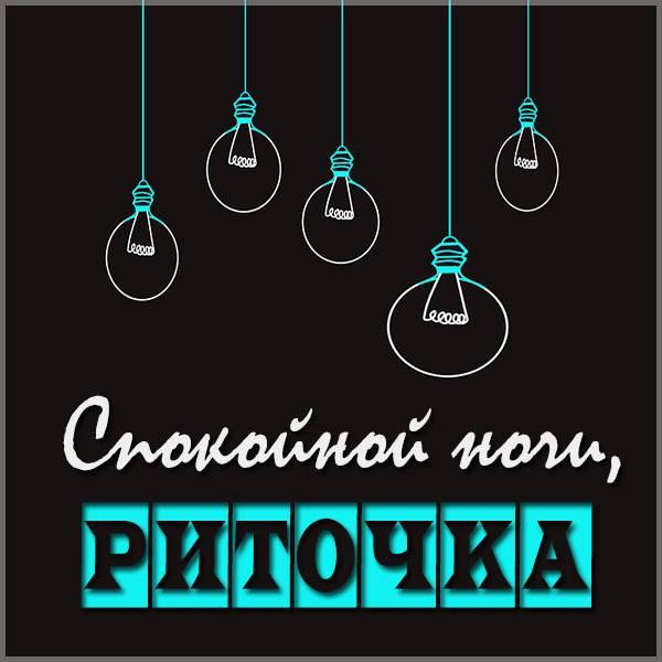 Картинка спокойной ночи Риточка - скачать бесплатно на otkrytkivsem.ru