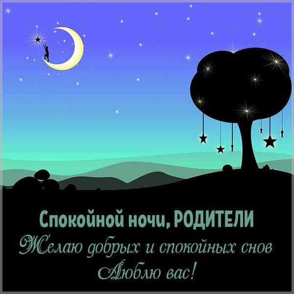 Картинка спокойной ночи родители с надписью красивая - скачать бесплатно на otkrytkivsem.ru