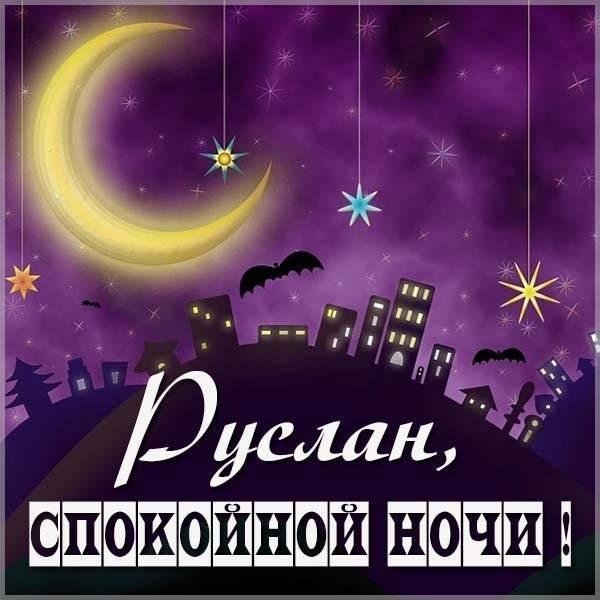 Картинка спокойной ночи Руслан - скачать бесплатно на otkrytkivsem.ru