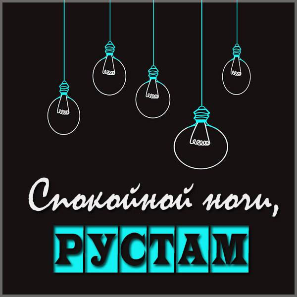 Картинка спокойной ночи Рустам - скачать бесплатно на otkrytkivsem.ru