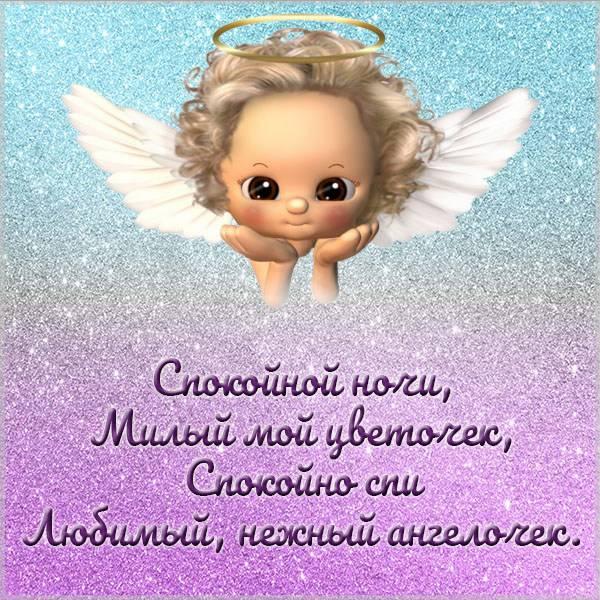 Картинка спокойной ночи с ангелом хранителем - скачать бесплатно на otkrytkivsem.ru