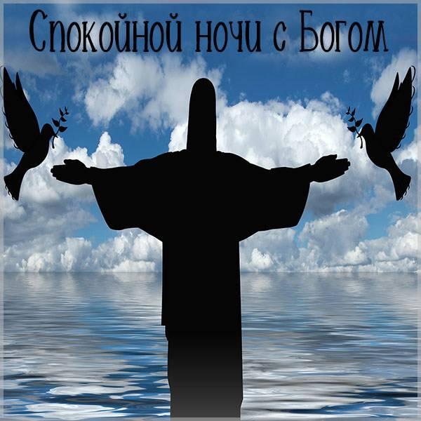 Картинка спокойной ночи с Богом - скачать бесплатно на otkrytkivsem.ru