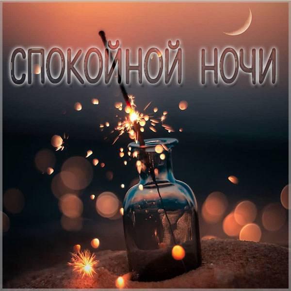 Картинка спокойной ночи с луной - скачать бесплатно на otkrytkivsem.ru