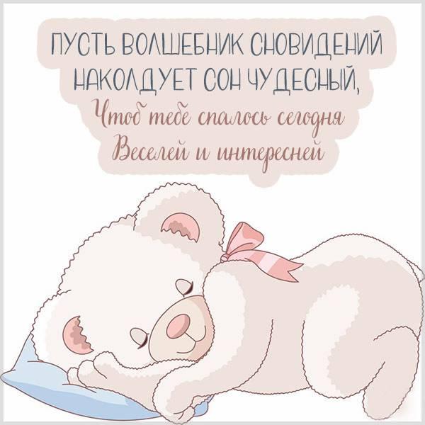 Картинка спокойной ночи с мишками - скачать бесплатно на otkrytkivsem.ru