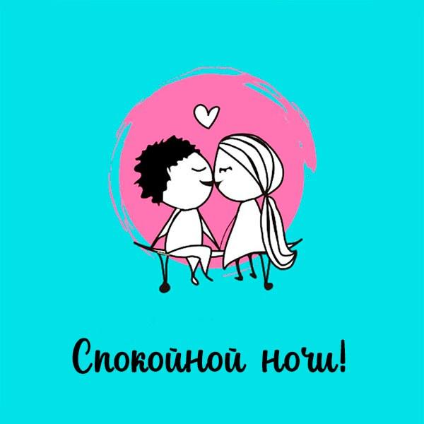 Картинка спокойной ночи с поцелуями - скачать бесплатно на otkrytkivsem.ru