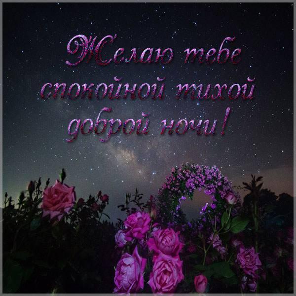 Картинка спокойной ночи с природой новая - скачать бесплатно на otkrytkivsem.ru