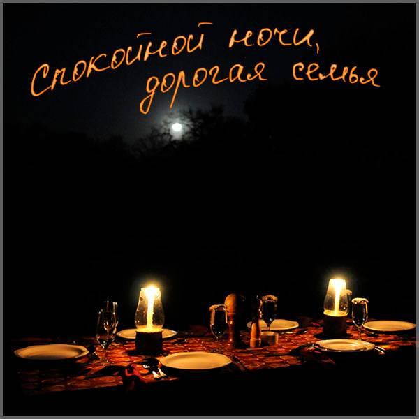 Картинка спокойной ночи семья красивая - скачать бесплатно на otkrytkivsem.ru