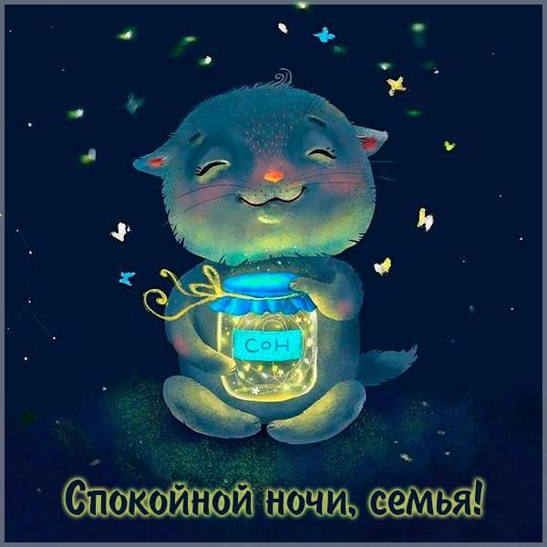 Картинка спокойной ночи семья - скачать бесплатно на otkrytkivsem.ru