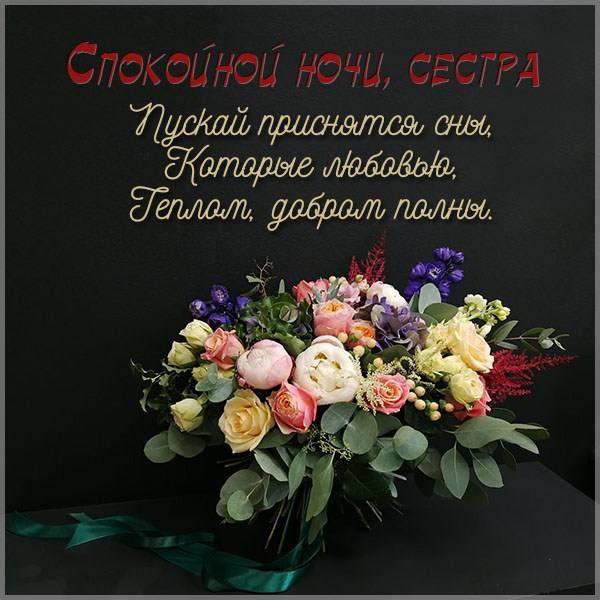 Картинка спокойной ночи сестра - скачать бесплатно на otkrytkivsem.ru