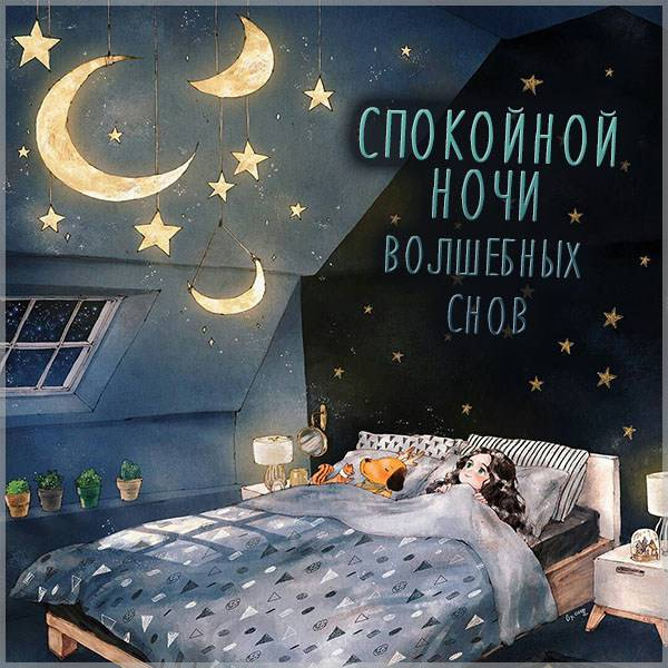 Картинка спокойной ночи сказочно волшебная - скачать бесплатно на otkrytkivsem.ru
