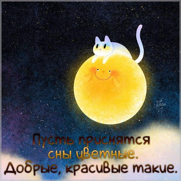 Картинка спокойной ночи сладких снов маме - скачать бесплатно на otkrytkivsem.ru