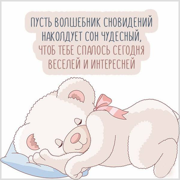 Картинка спокойной ночи сладких снов ребенку - скачать бесплатно на otkrytkivsem.ru