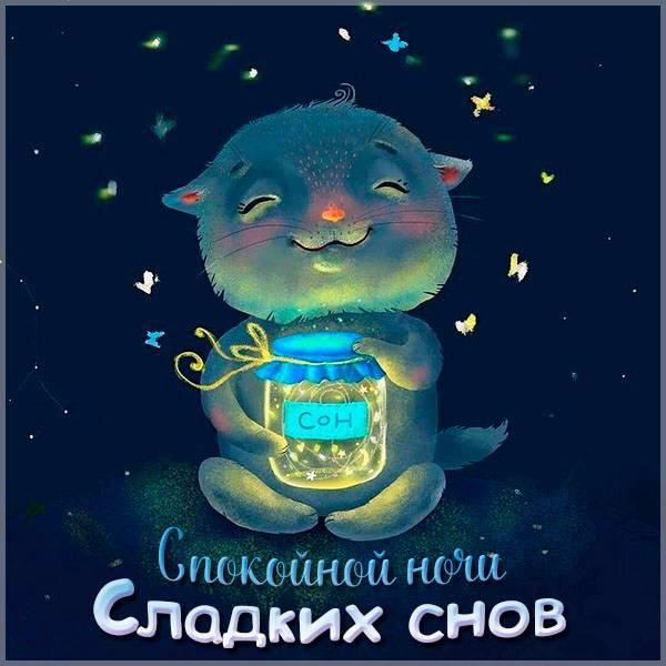 Картинка спокойной ночи сладких снов женщине - скачать бесплатно на otkrytkivsem.ru