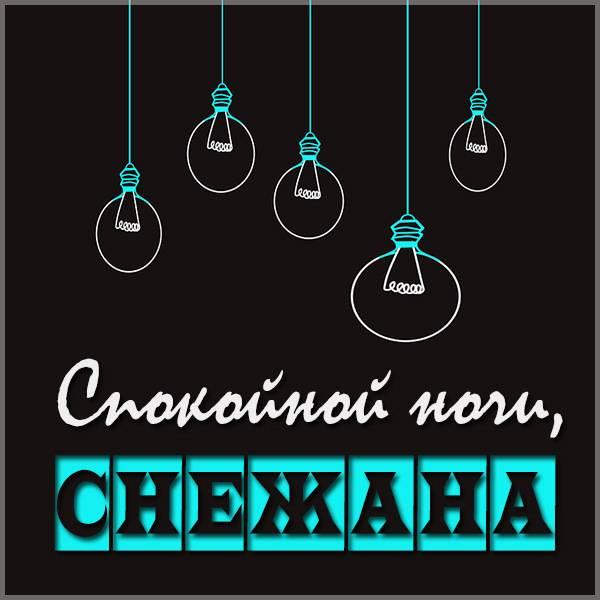 Картинка спокойной ночи Снежана - скачать бесплатно на otkrytkivsem.ru