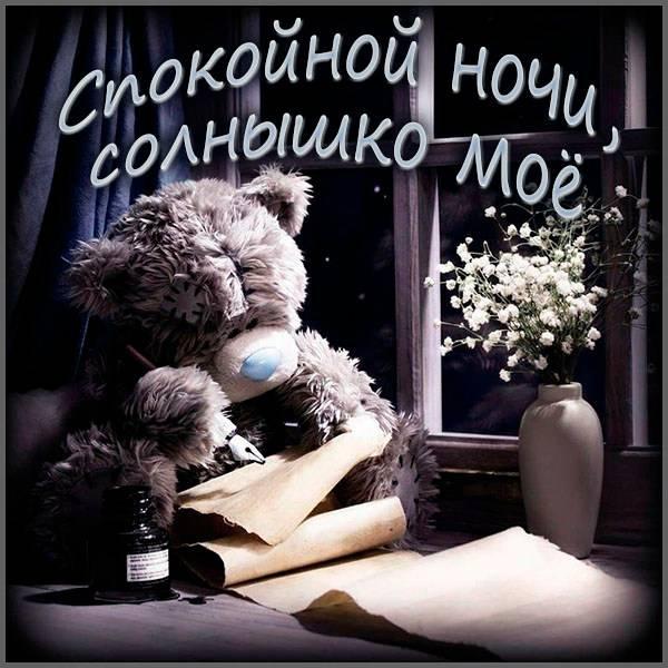 Картинка спокойной ночи солнышко мое - скачать бесплатно на otkrytkivsem.ru