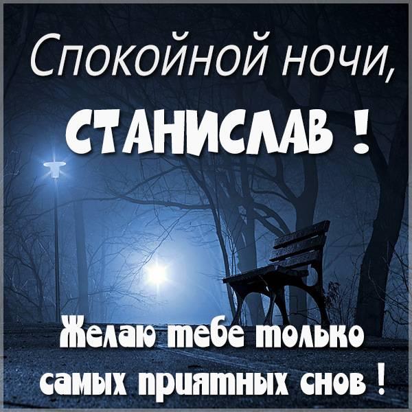 Картинка спокойной ночи Станислав - скачать бесплатно на otkrytkivsem.ru
