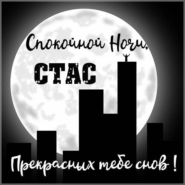Картинка спокойной ночи Стас - скачать бесплатно на otkrytkivsem.ru