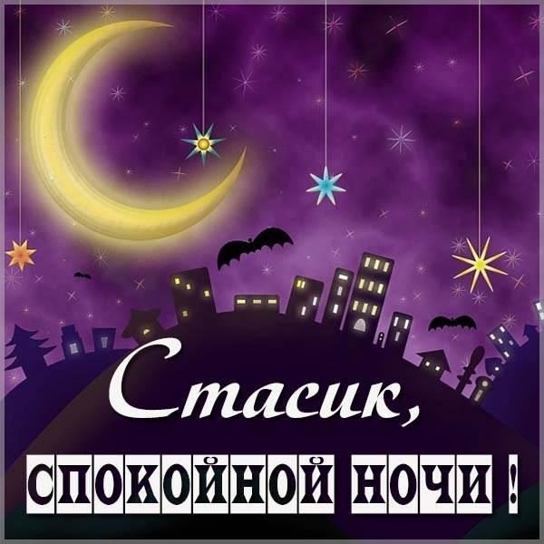 Картинка спокойной ночи Стасик - скачать бесплатно на otkrytkivsem.ru