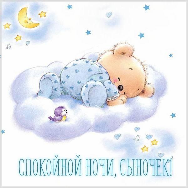 Картинка спокойной ночи сыночек от мамы - скачать бесплатно на otkrytkivsem.ru
