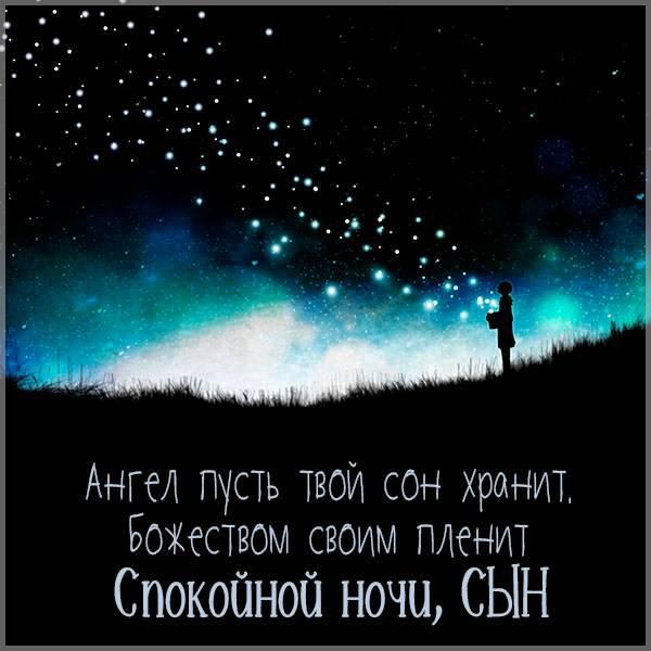 Картинка спокойной ночи сыну от мамы - скачать бесплатно на otkrytkivsem.ru