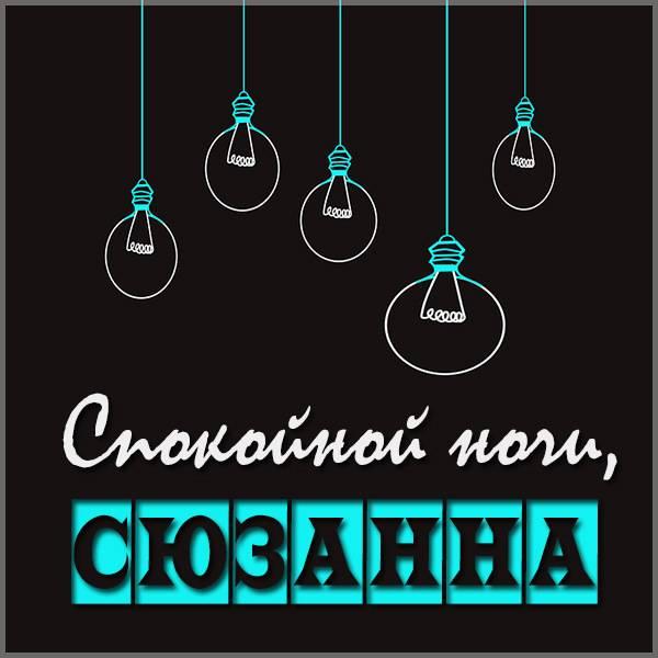 Картинка спокойной ночи Сюзанна - скачать бесплатно на otkrytkivsem.ru