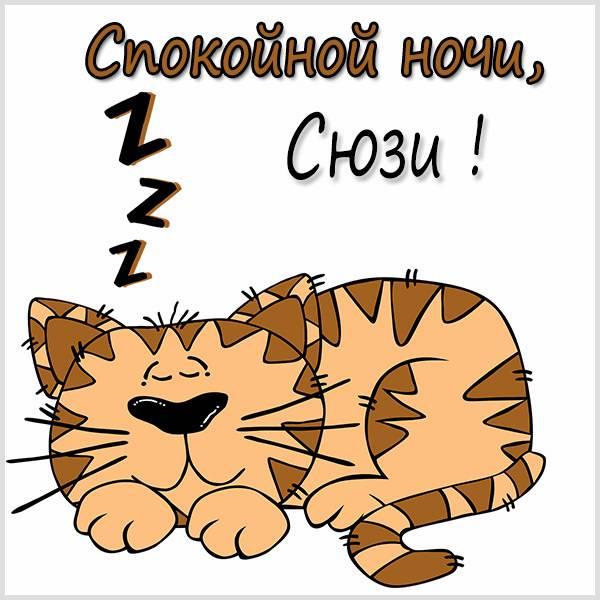 Картинка спокойной ночи Сюзи - скачать бесплатно на otkrytkivsem.ru