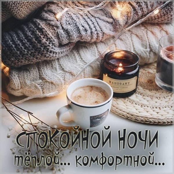 Картинка спокойной ночи теплой комфортной - скачать бесплатно на otkrytkivsem.ru