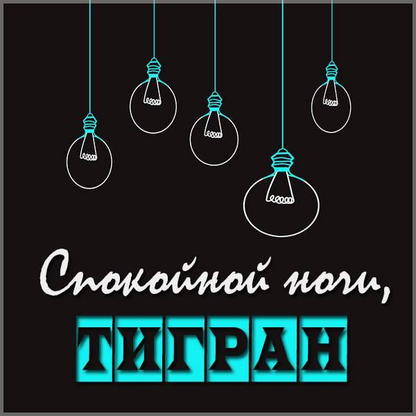 Картинка спокойной ночи Тигран - скачать бесплатно на otkrytkivsem.ru