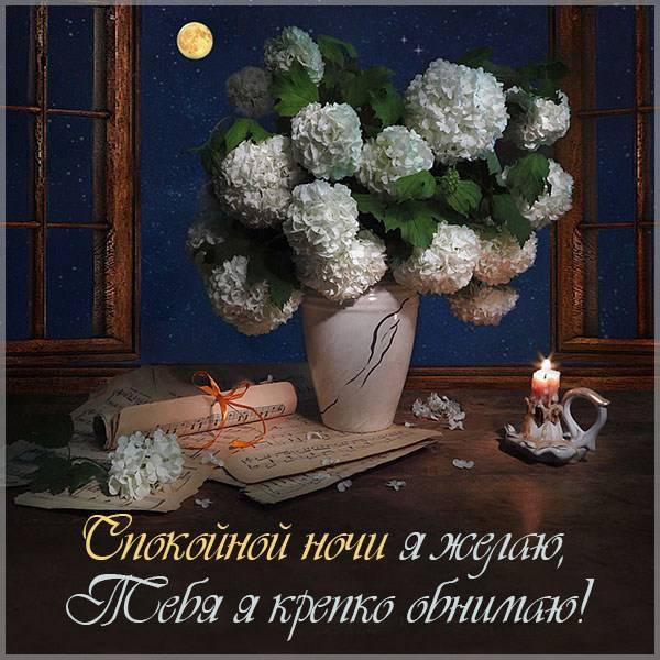 Картинка спокойной ночи цветы - скачать бесплатно на otkrytkivsem.ru