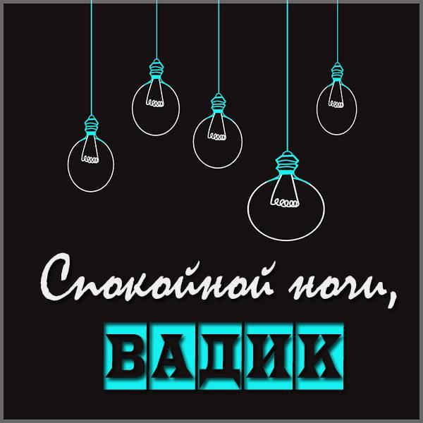 Картинка спокойной ночи Вадик - скачать бесплатно на otkrytkivsem.ru