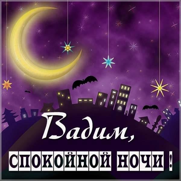 Картинка спокойной ночи Вадим - скачать бесплатно на otkrytkivsem.ru