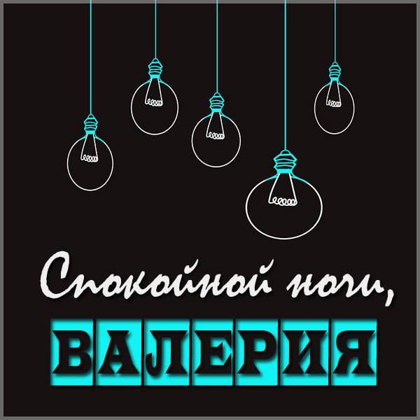 Картинка спокойной ночи Валерия - скачать бесплатно на otkrytkivsem.ru