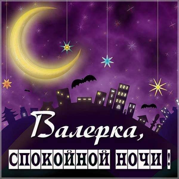 Картинка спокойной ночи Валерка - скачать бесплатно на otkrytkivsem.ru