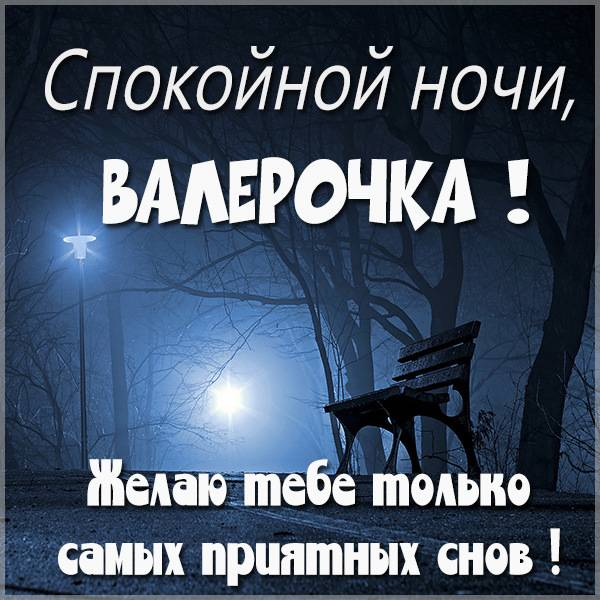 Картинка спокойной ночи Валерочка - скачать бесплатно на otkrytkivsem.ru