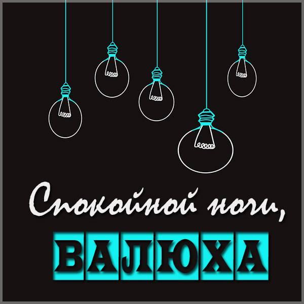 Картинка спокойной ночи Валюха - скачать бесплатно на otkrytkivsem.ru