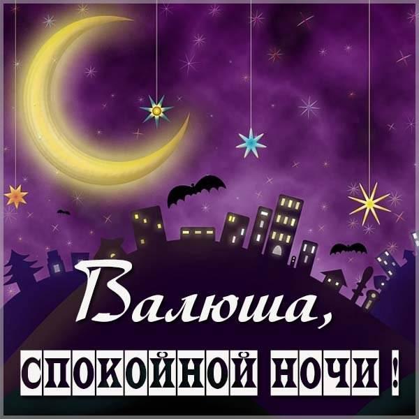 Картинка спокойной ночи Валюша - скачать бесплатно на otkrytkivsem.ru