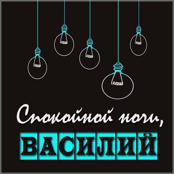 Картинка спокойной ночи Василий - скачать бесплатно на otkrytkivsem.ru