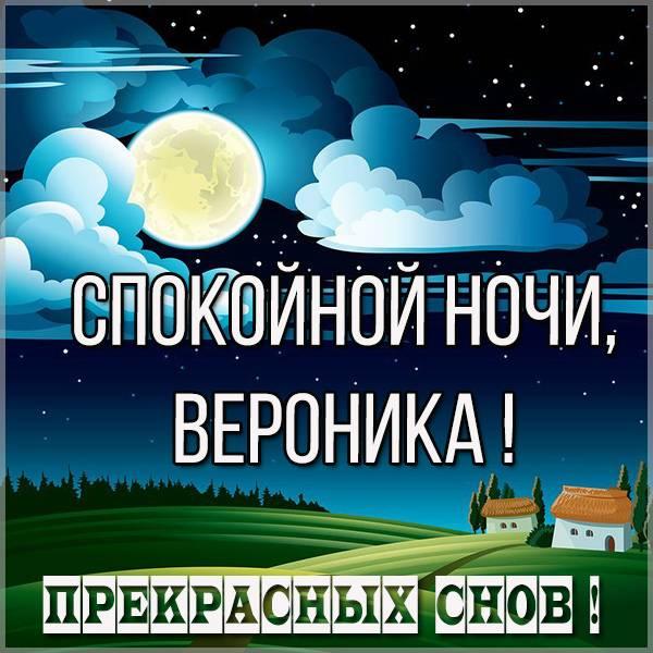 Картинка спокойной ночи Вероника - скачать бесплатно на otkrytkivsem.ru