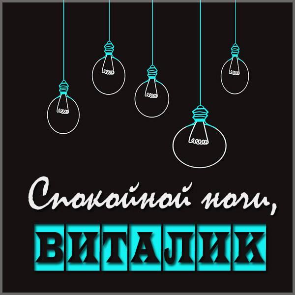 Картинка спокойной ночи Виталик - скачать бесплатно на otkrytkivsem.ru