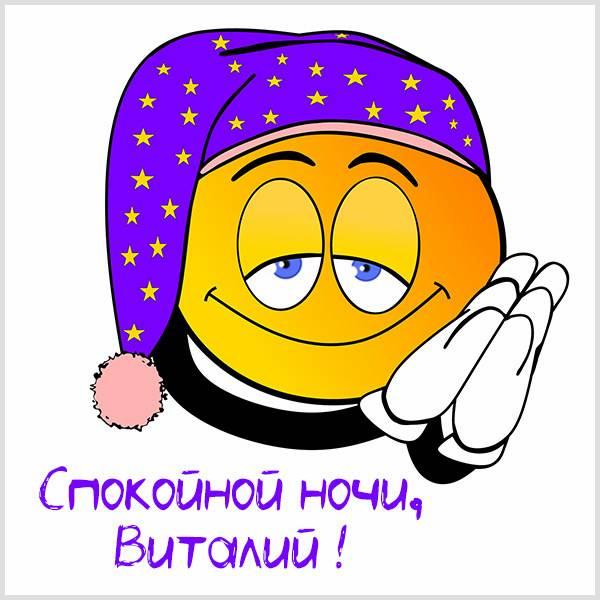 Картинка спокойной ночи Виталий - скачать бесплатно на otkrytkivsem.ru