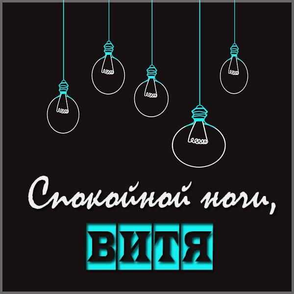 Картинка спокойной ночи Витя - скачать бесплатно на otkrytkivsem.ru