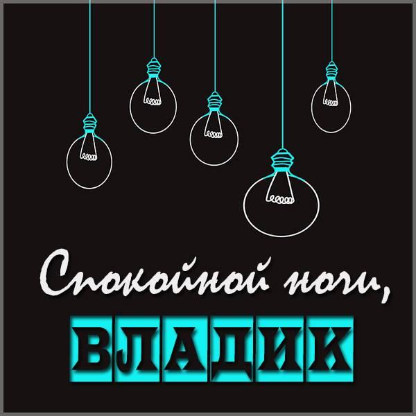 Картинка спокойной ночи Владик - скачать бесплатно на otkrytkivsem.ru