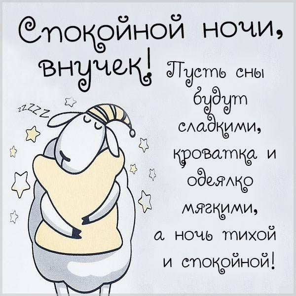 Картинка спокойной ночи внучек - скачать бесплатно на otkrytkivsem.ru