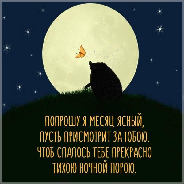 Картинка спокойной ночи внученька - скачать бесплатно на otkrytkivsem.ru