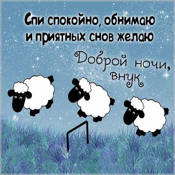 Картинка спокойной ночи внуку от бабушки - скачать бесплатно на otkrytkivsem.ru