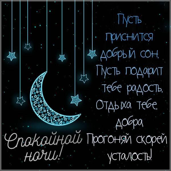 Картинка спокойной ночи внуку - скачать бесплатно на otkrytkivsem.ru