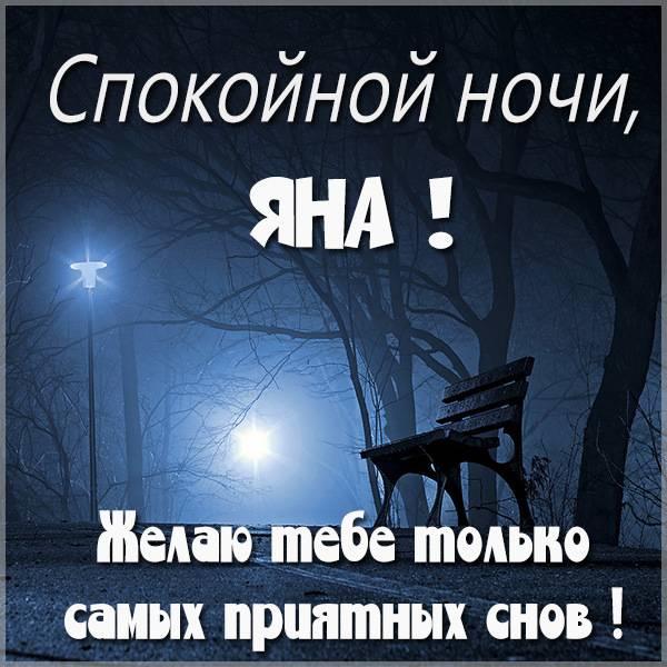 Картинка спокойной ночи Яна - скачать бесплатно на otkrytkivsem.ru
